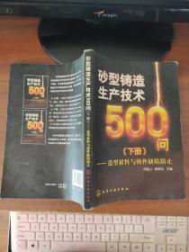 砂型铸造生产技术500问(下册):造型材料与铸件缺陷防止