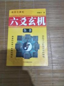 六爻玄机全书