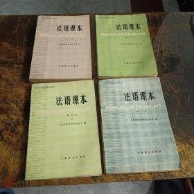 法语课本上海译文出版社第二.三.四上下册   共4册