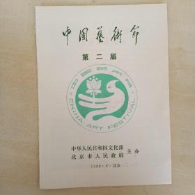 節目單 迪里拜爾獨唱音樂會(第二屆中國藝術節 1989,9)