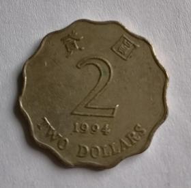 香港硬币1994年香港2元异形币