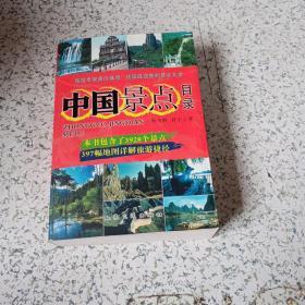 中国景点目录