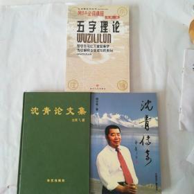 沈青传奇+五字理论+沈青论文集(精装)  3本合售