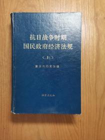 抗日战争时期国民政府经济法规(上)