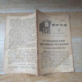 活页文选31 【高举毛泽东思想的伟大红旗 把无产阶级文化大革命进行到底-关于文化大革命宣传教育要点】,