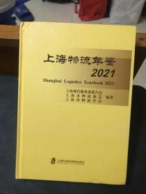 上海物流年鉴2021