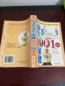 中老年养生保健1001问