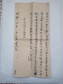 清代民间契约(咸丰四年典约)