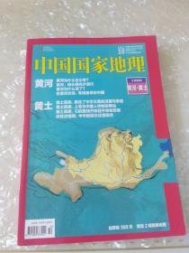 中国国家地理2017 10月特刊 黄河•黄土