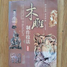 中国民间传统工艺技法系列培训教材:中国民间木雕技法