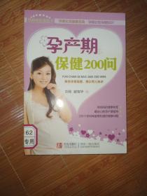 孕产期保健200问