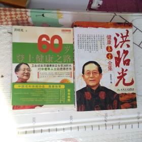 洪绍光健康养生全集和60岁登上健康之路(合售)