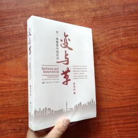 变与革:另一扇窗看中国经济(塑封未拆)
