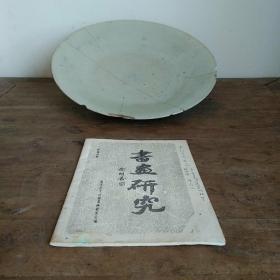 书画研究第四期(含中国古钱文字与书法 等诸篇)