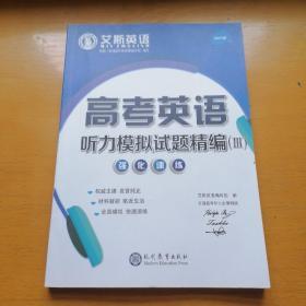 高考英语听力模拟试题精编强化训练. 3