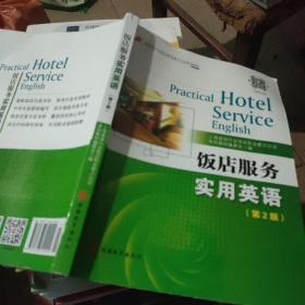 上海旅游行业饭店职业能力认证系列教材:饭店服务实用英语  有点笔记