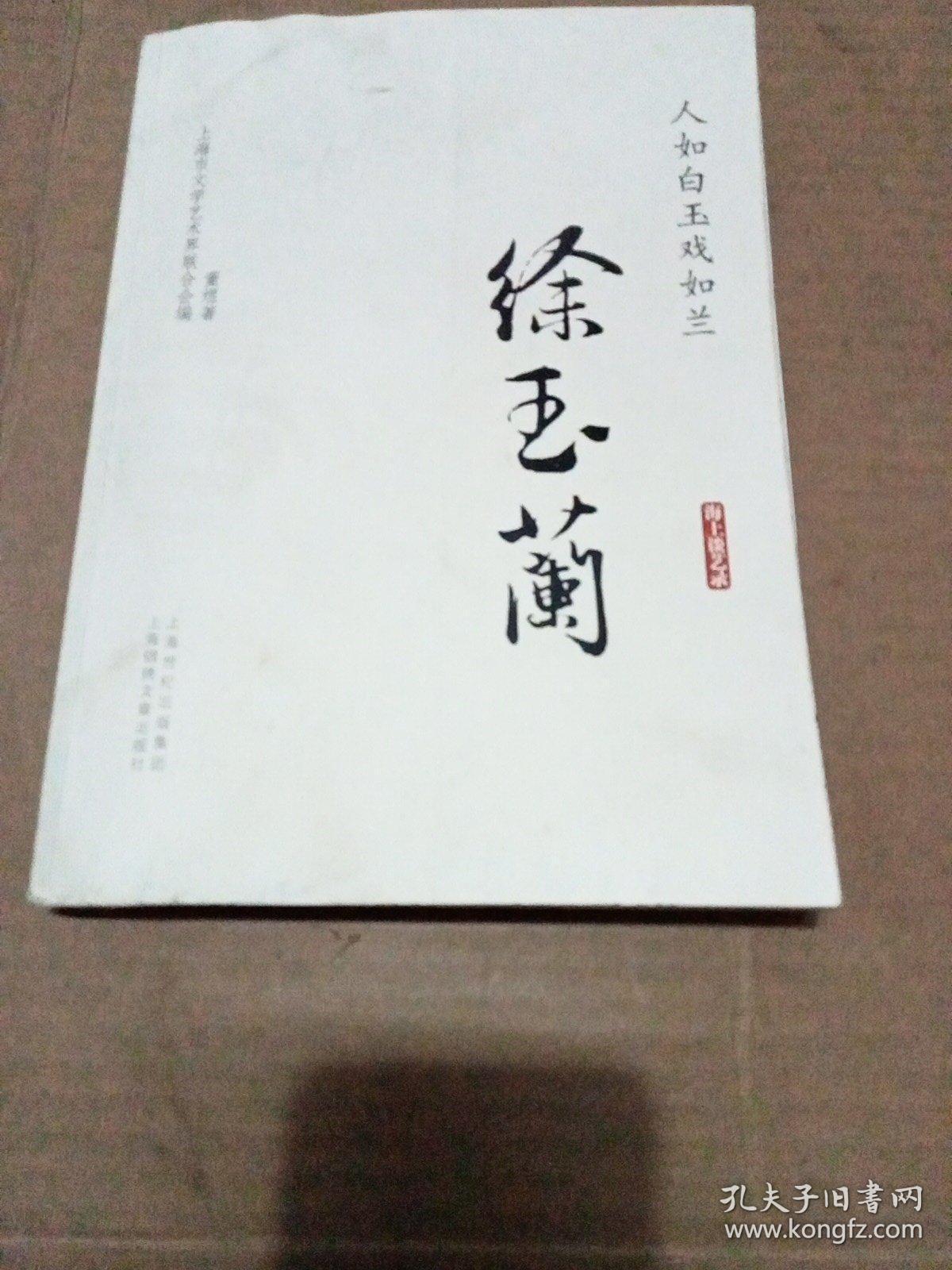 人如白玉戏如兰---徐玉兰(徐玉兰签名本+赠书章)