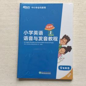 小学英语语音与发音教程 1 图解版(全2册)