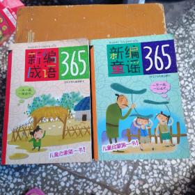 新编成语 新编童谣365(两本合售)