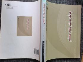 蒙古文写作概论【蒙文】
