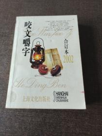 咬文嚼字2002年合订本(平装)