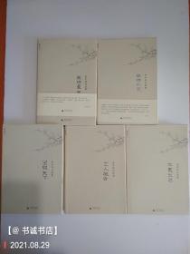 资中筠自选集 全五册