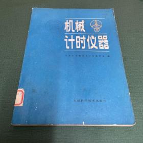 机械计时仪器(馆藏/1974年1版1印)
