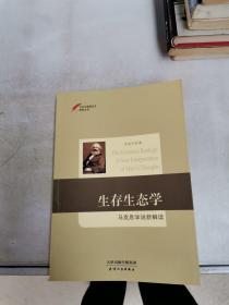 今日马克思主义研究丛书·生存生态学:马克思学说新解读【满30包邮】