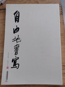 自由地书写 : 小中书法选