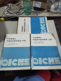 汽车修理工中级技术培训教材 上中下册(