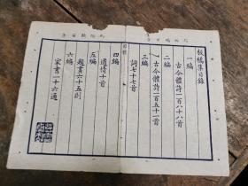 民国蓝印本[【板桥全集】散叶【目录