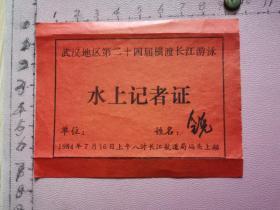 老记者证(武汉渡江活动文献):武汉地区第二十四届横渡长江游泳水上记者证(1984年7月16日上午八时)