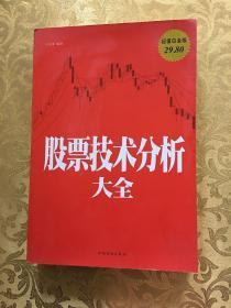 股票技术分析大全(超值白金版)