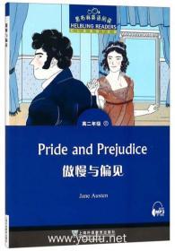 傲慢与偏见(高二年级)/黑布林英语阅读
