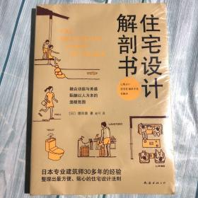住宅设计解剖书