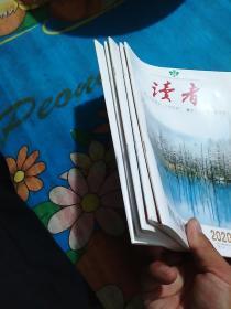 读者 5册合售(2020年第20、21、23,2021年第1、3)