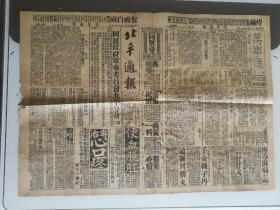 民国北平老报纸;民国二十二年六月二十七日(1933年)北平通报