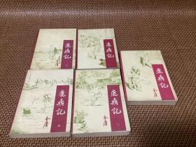 金庸小说:鹿鼎记(五册全),1985年一版一印,宝文堂出版,包正版