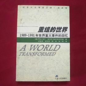 重组的世界--1989-1991年世界重大事件的回忆
