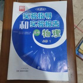 实验指导和实验报告高中物理必修1