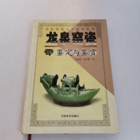 龙泉窑瓷鉴定与鉴赏