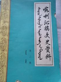 喀喇沁文史资料第二三四辑