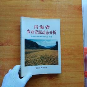 青海省农业资源动态分析【内页干净】