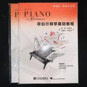 菲伯尔钢琴基础教程·第4级:技巧和演奏