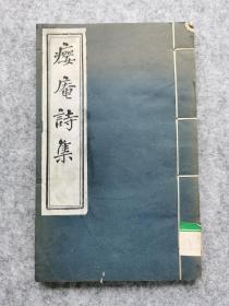 瘿庵诗集 线装一册全 1995年木刻本