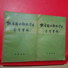 魏晋南北朝文学史参考资料 上下。