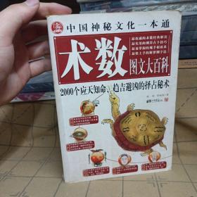 中国神秘文化一本通