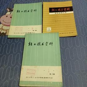 轻工技术资料1   等 共三本制浆造纸的书合售   见图