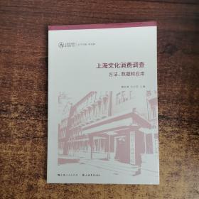 上海文化消费调查:方法、数据和应用