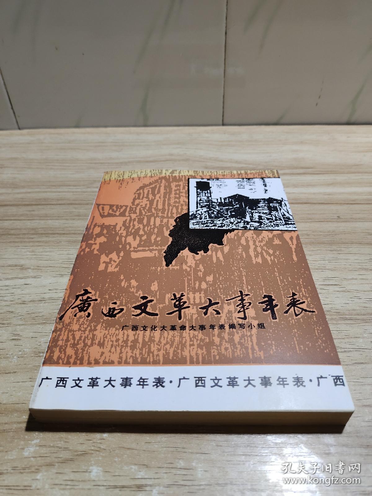 广西文革大事年表  库存书